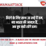 14th Feb 2019 : A Black Day in Indian hearts